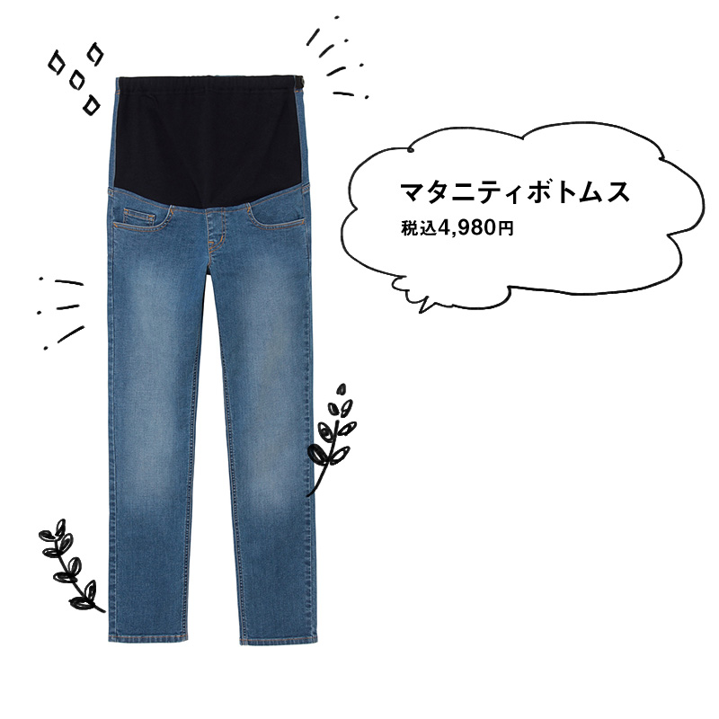 マタニティボトムス 税込4,980円