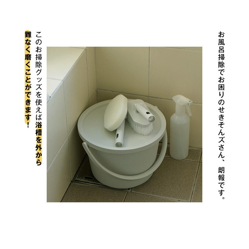 お風呂掃除でお困りのせきそんズさん、朗報です。このお掃除グッズを使えば浴槽を外から難なく磨くことができます!