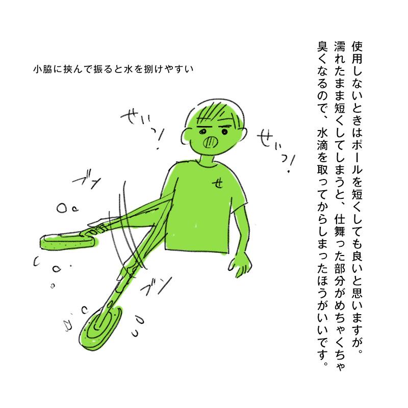 使用しないときはポールを短くしても良いと思いますが。濡れたまま短くしてしまうと、仕舞った部分がめちゃくちゃ臭くなるので、水滴を取ってからしまったほうがいいです。