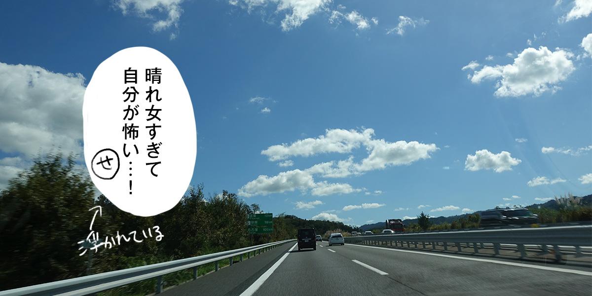 旅行日和の秋晴れの空