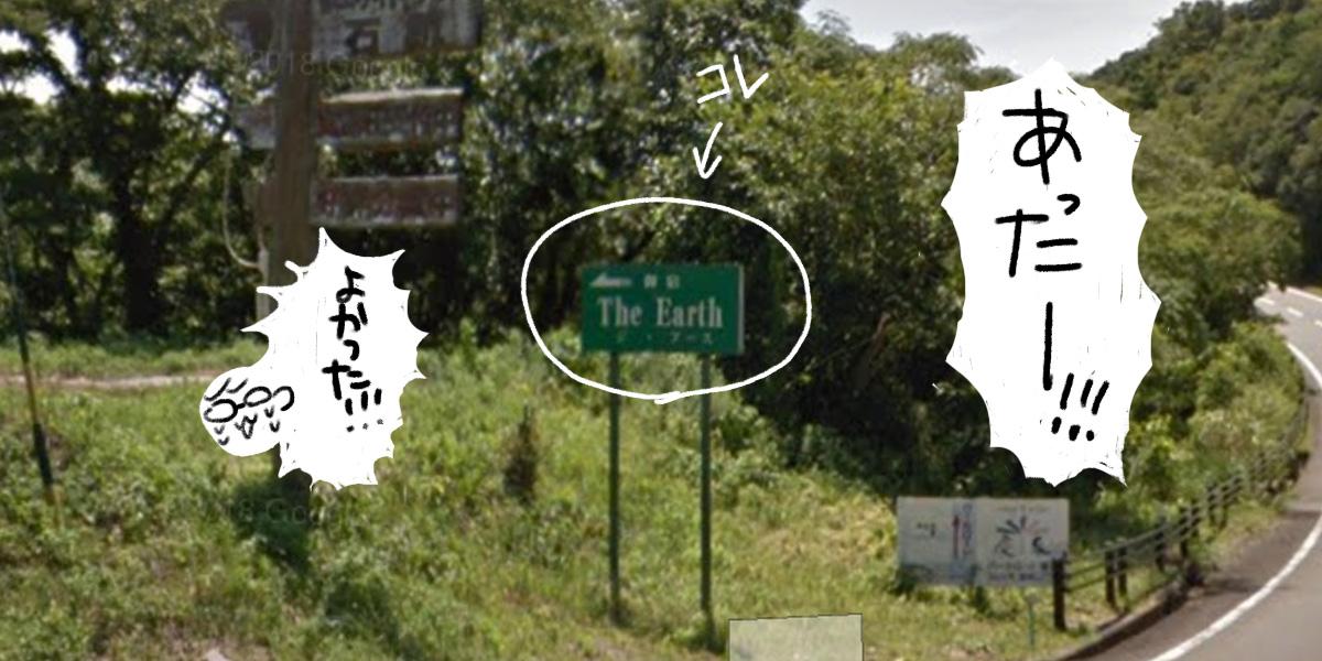 御宿 The Earthの看板のアップ